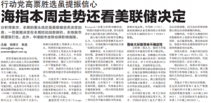 My comments to PAP win and effect on the stock market Lianhe Zaobao 14 Sep 15 (crop)